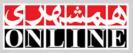 روزنامه همشهری آنلاین
