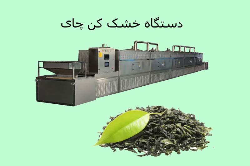 اکسایش یا تخمیر مراحل مختلفی دارد که هر کدام اثر متفاوتی بر طعم و خاصیت چای میگذارد..